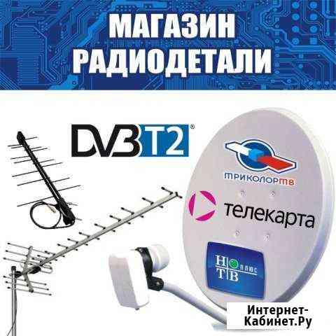Установка спутникового тв и телевизионных антенн Волжск