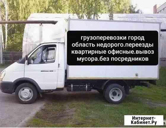 Грузоперевозки Воронеж