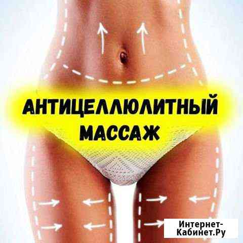 Антицеллюлитный и фитнес массаж Тамбов