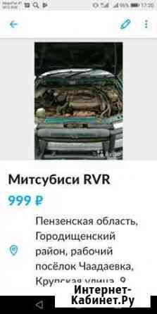 RVR Чаадаевка