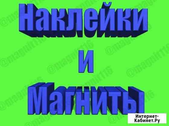 Изготовление магнитов и наклеек Казань