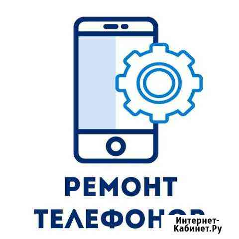 Ремонт iPhone и других моб. устройств Плесецк