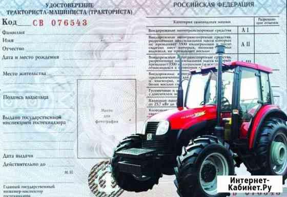 Тракторные права Новосибирск