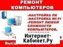 Ремонт компьютеров и ноутбуков, установка Виндовс Тверь