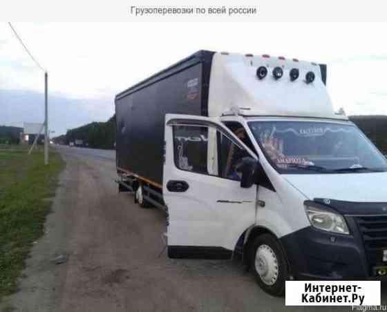 Грузоперевозки заказ газели грузчики Новосибирск