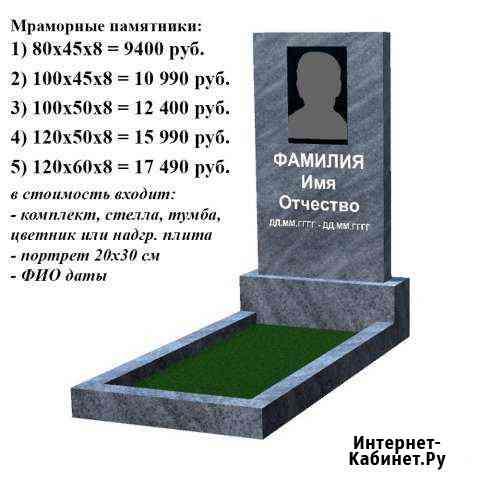 Мраморные памятники Краснодар