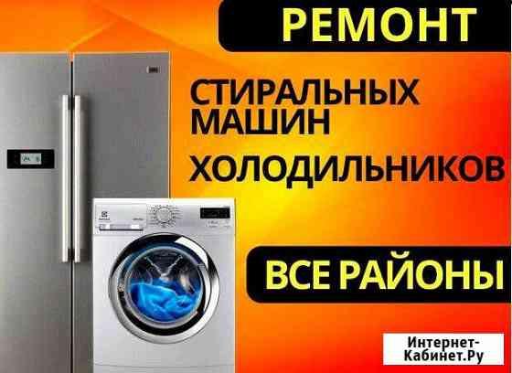 Ремонт стиральных машин, холодильников Волжский Волгоградской области