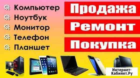 Ремонт: телефонов, планшетов, ноутбуков Барнаул