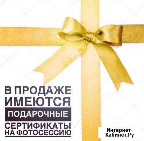 Подарочный сертификат на фотосессию Тверь
