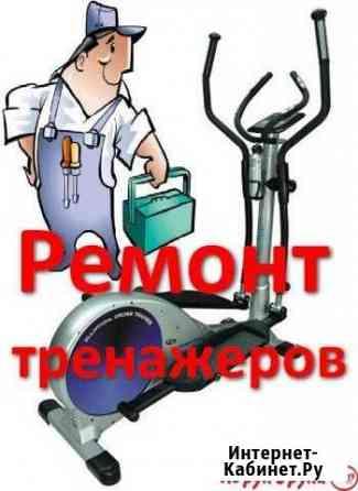 Ремонт, сборка тренажеров на дому, гарантия Новокузнецк