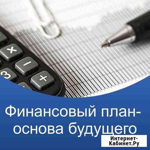 Финансовый план Саратов