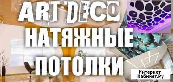 Натяжные потолки в Новомосковске Новомосковск