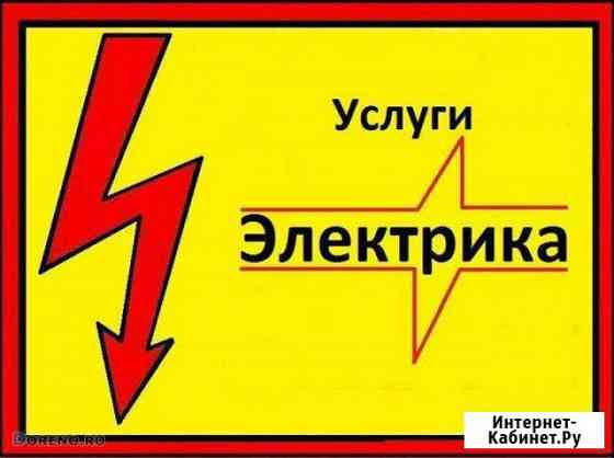 Электрик.Ремонт люстр Иваново