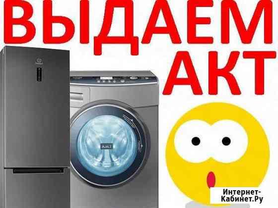 Ремонт стиральных машин - ремонт холодильников Тамбов