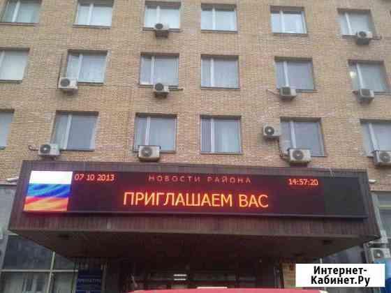 Бегущая строка, Вывески, Баннеры, Объемные Буквы Екатеринбург