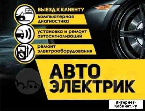 Автоэлектрик-диагност Волгоград
