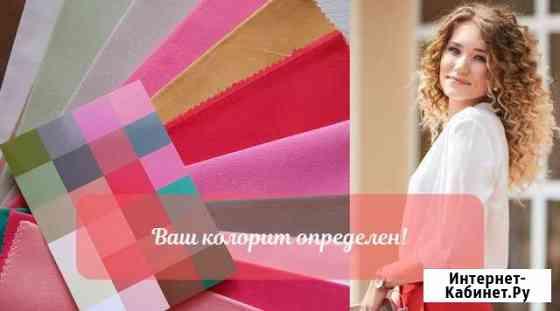 Консультация по цвету on-line Белгород