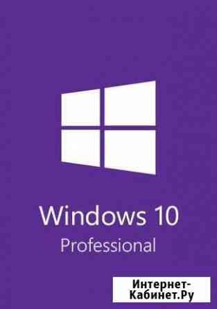 Установка и настройка лицензионной Windows 10 Pro Благовещенск