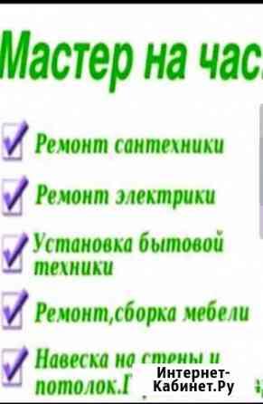 Мастер на час (муж на час) Пятигорск
