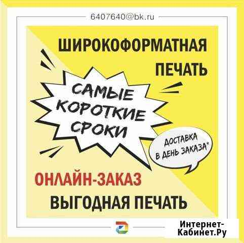 Плакаты/Наклейки/Холст/Визитки/Услуги дизайна Санкт-Петербург