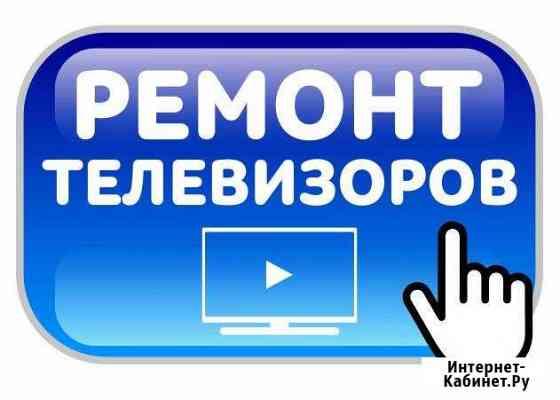 Ремонт телевизоров в Симферополе, выезд на дом Симферополь