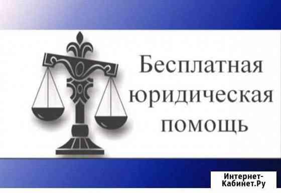 Юридическая помощь Уфа