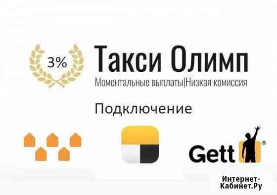 Подключение к Яндекс такси, Гетт и Ситимобил Москва
