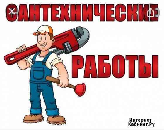 Сантехник Крымск