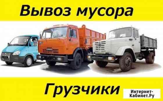 Вывоз мусора,Доставка сыпучих материалов Новосибирск
