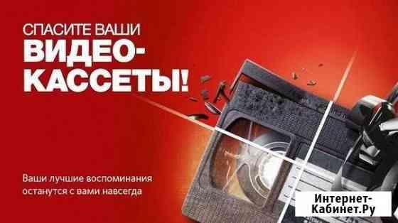 Оцифровка видеокассет Оренбург