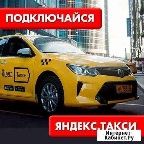 Подключение Яндекс такси Челябинск