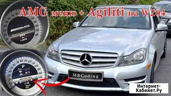 Диагностика Mercedes, активация доп опций Челябинск