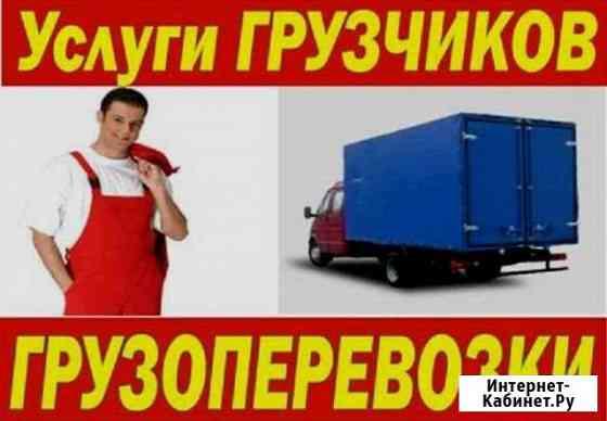 Грузоперевозки Услуги грузчиков Переезды Усолье-Сибирское