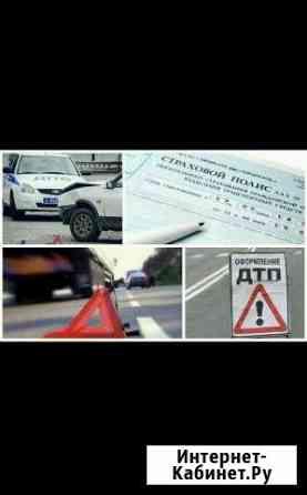 Консультации Новороссийск