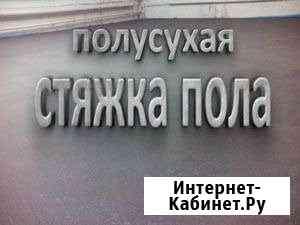 Стяжка пола Ставрополь