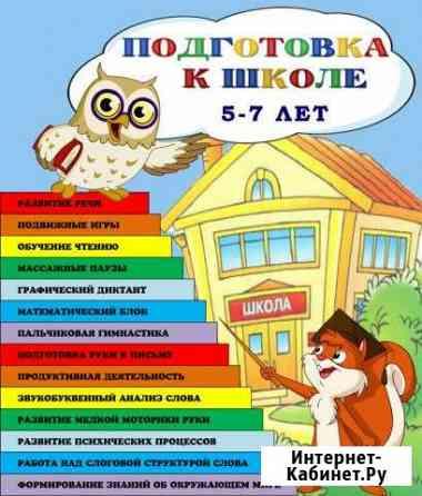 Подготовка к школе Старый Оскол