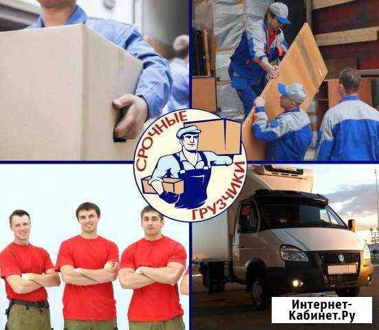 Грузчики, разнорабочие, подсобники, переезды Белгород