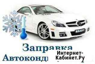 Заправка автокондиционера с выездом Липецк