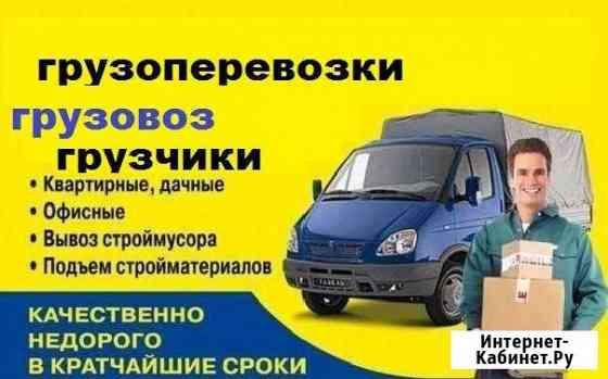 Квартирно-офисные, дачные, гаражные переезды Знаменск