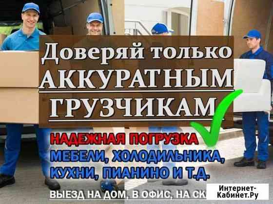Грузчики 37 rus Иваново