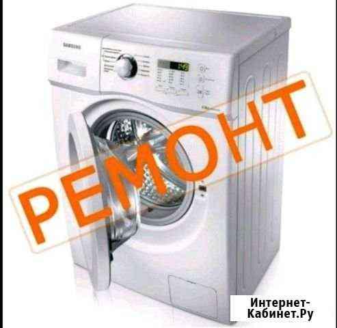 Ремонт стиральных машин с выездом Грозный