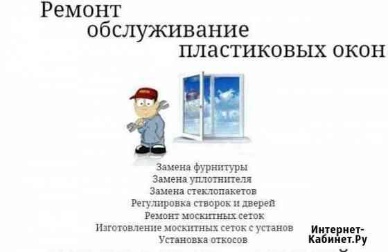 Без комарoff Балаково