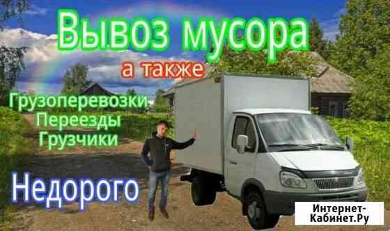 Вывоз мусора, старой мебели, демонтаж Ярославль