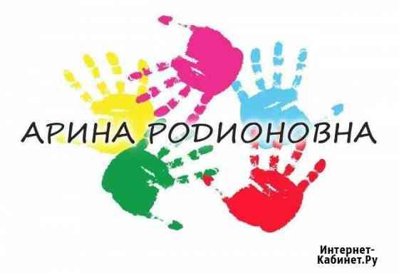 Детский сад Ялта Арина Родионовна Ялта