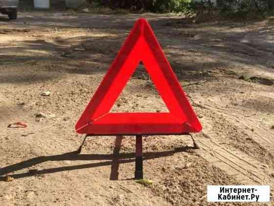 Аварийный знак Волгоград