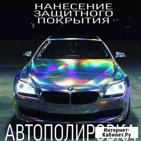 Автополировка Киселевск