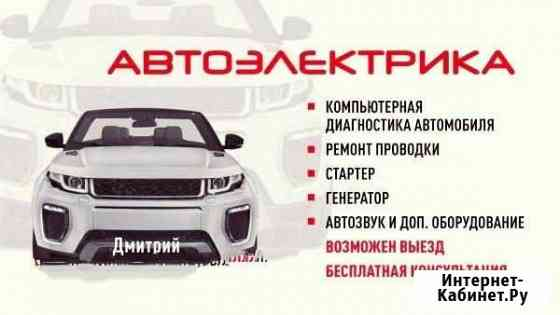 Автоэлектрик с выездом Воронеж