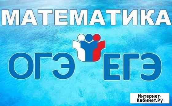 Математика. Подготовка к огэ и егэ Усолье-Сибирское