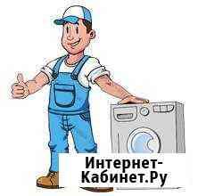 Ремонт стиральных машин на дому. Город и район Россошь