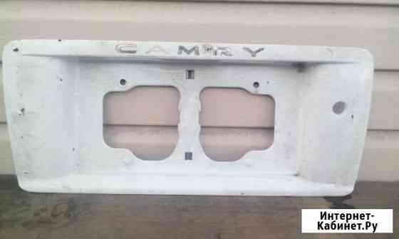 Рамка для номера Toyota Camry Белово